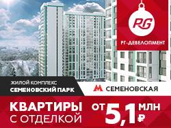 ЖК «Семеновский парк» Квартиры от 5,1 млн рублей! Рядом
